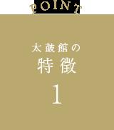 POINT 太鼓館の特徴1