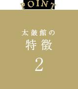 POINT 太鼓館の特徴2