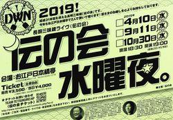 10/30 長唄三味線ライブ『伝の会』