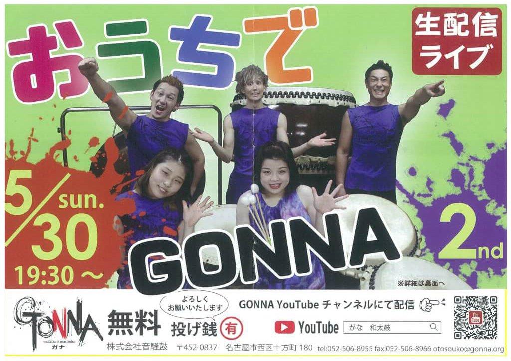 5/30 【配信】おうちでGONNA 2nd
