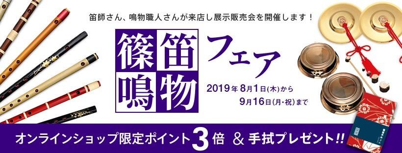 篠笛・鳴物フェア開催!