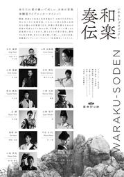 waraku20190303_ura_2x.jpg